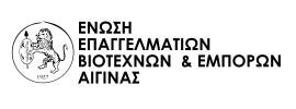 Ένωση Επαγγελματιών, Βιοτεχνών και Εμπόρων Αίγινας