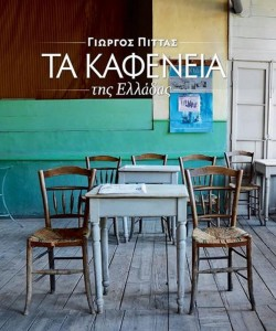 Τα Καφενεία της Ελλάδας