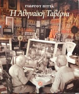 Η Αθηναϊκή Ταβέρνα