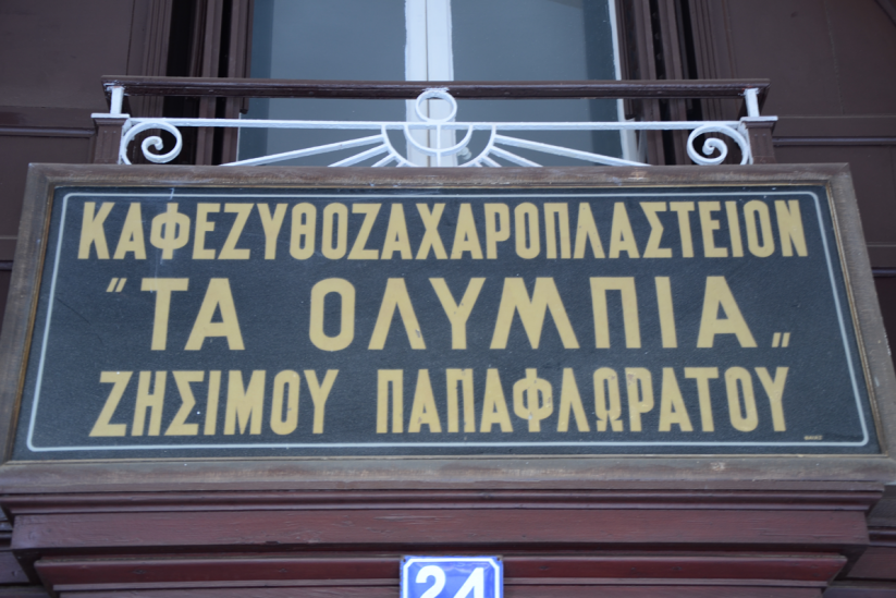 Τα Ολύμπια (καφενείο του Ζήσιμου)