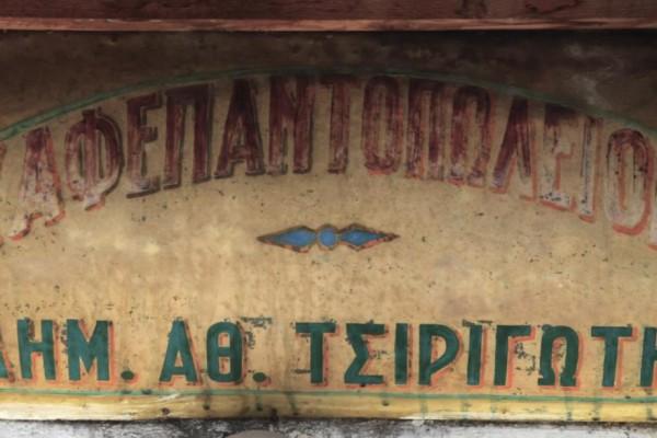 επιγραφή σε καφεπαντοπωλείο στην Κέρκυρα