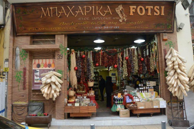 Οδός Ευριπίδου - Αθήνα - Greek Gastronomy Guide