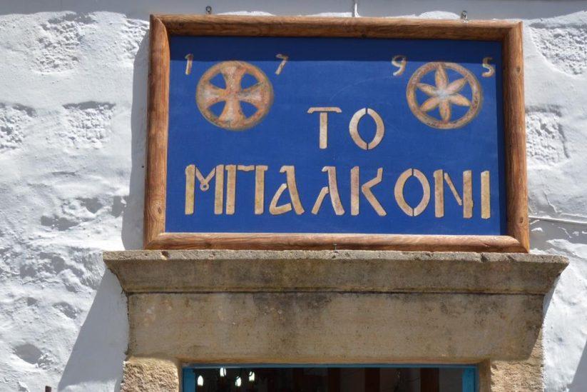 Εστιατόριο Μπαλκόνι - Πάτμος - Greek Gastronomy Guide