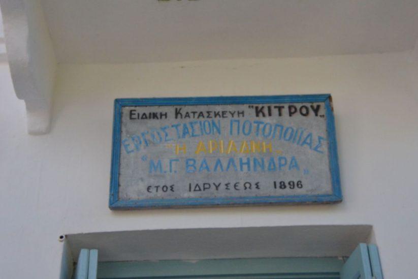 Ποτοποιείο Βαλληνδρά, Χαλκί, Νάξος