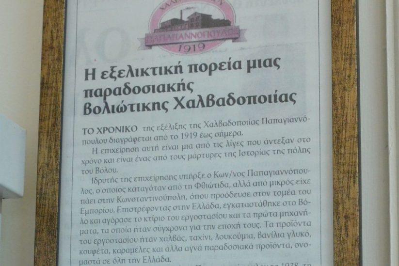 Χαλβάς Παπαγιαννόπουλος