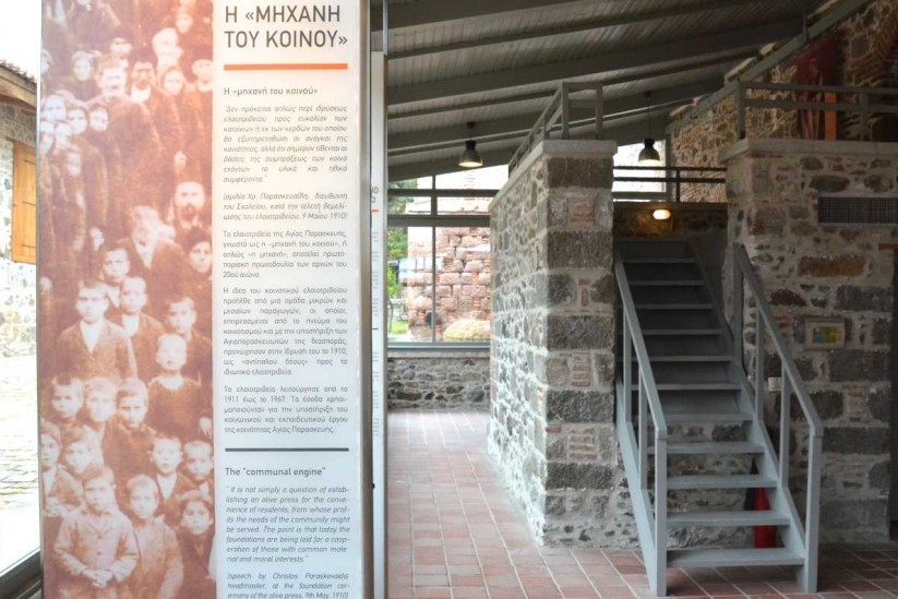 Μουσείο Βιομηχανικής Ελαιουργίας Λέσβου