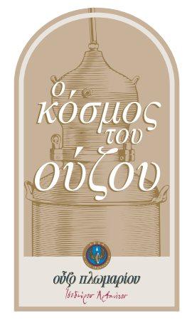 Αποστακτήριο - Μουσείο «Ο Κόσμος του Ούζου» - Ούζο Πλωμαρίου Ισιδώρου Αρβανίτου