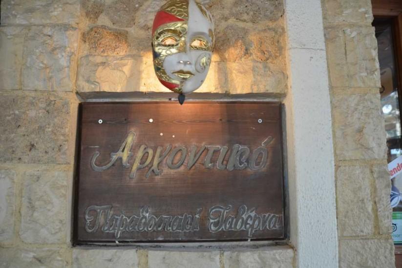 """Ταβέρνα """"Το Αρχοντικό"""" στο Αργοστόλι"""