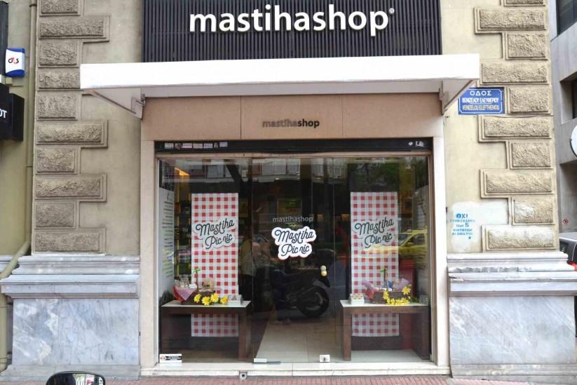 Ένωση Μαστιχοπαραγωγών Χίου mastihashop Mediterra