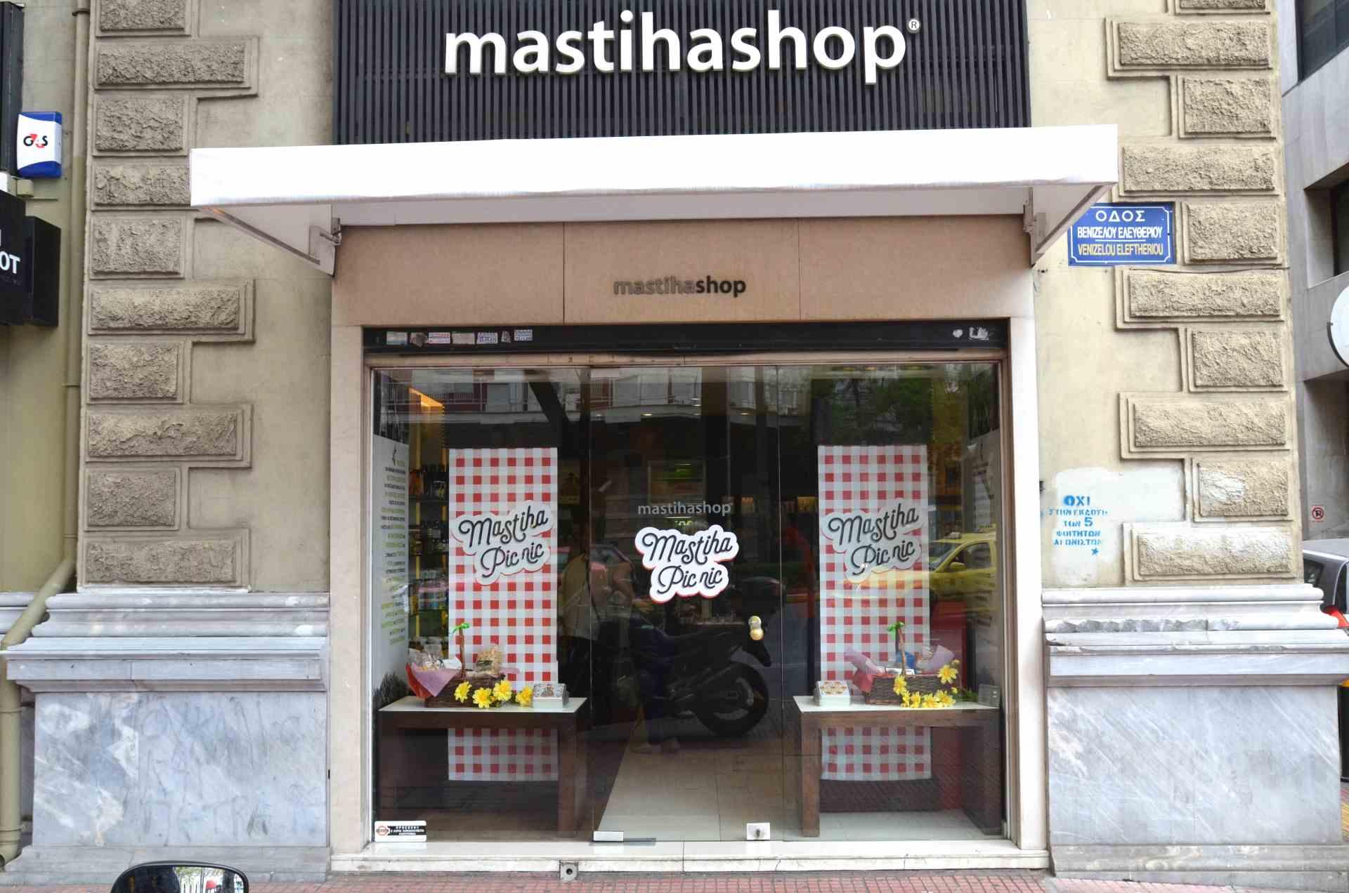 Chios Mastic Gum Growers Association - Greek Gastronomy Guide