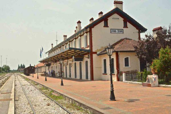 Σιδηροδρομικός Σταθμός Δράμας