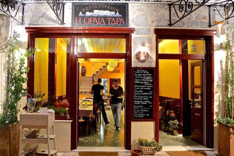 "gourmet εστιατόριο ""Η Ωραία Ύδρα"""