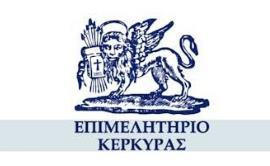 Επιμελητήριο Κέρκυρας