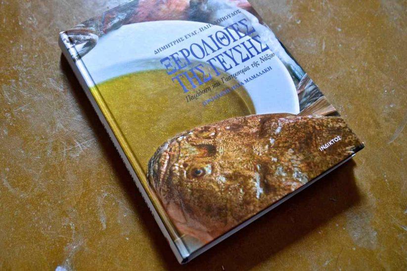 Αρτοποιείο - Ζαχαροπλαστείο Ραντεβού - Νάξος