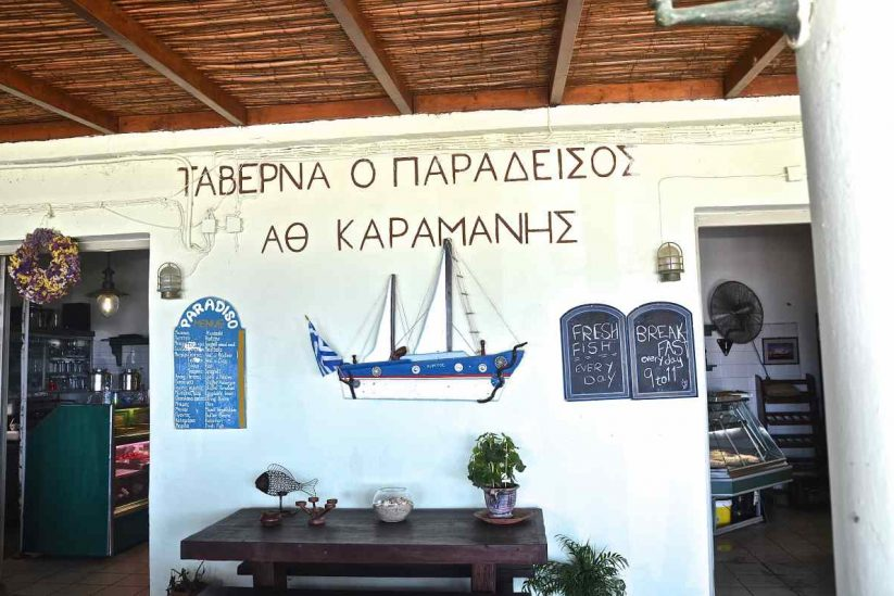Ταβέρνα ο Παράδεισος - Νάξος - Greek Gastronomy Guide