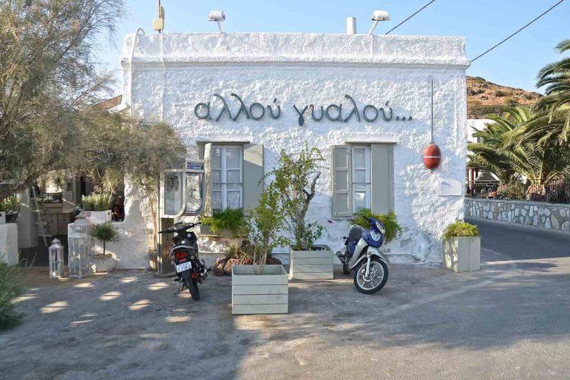 Αλλού Γυαλού - Κίνι, Σύρος - Greek Gastronomy Guide