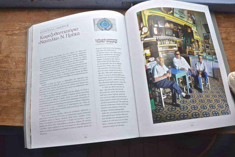 Καφεζυθεστιατόριο Ναυτιλία του Πρέκα - Αμοργός - Greek Gastronomy Guide