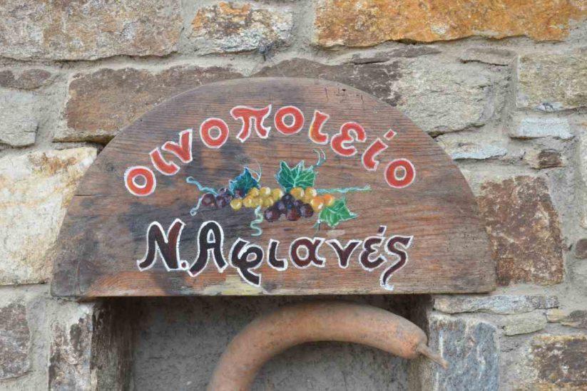Οινοποιείο Αφιανές - Ράχες, Ικαρία - Greek Gastronomy Guide