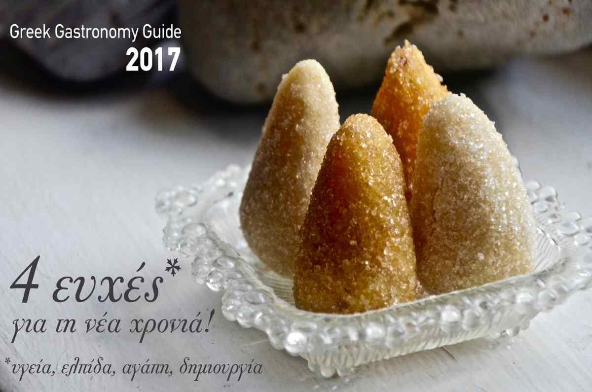 Eυχές από Γιώργο Πίττα και Greek Gastronomy Guide