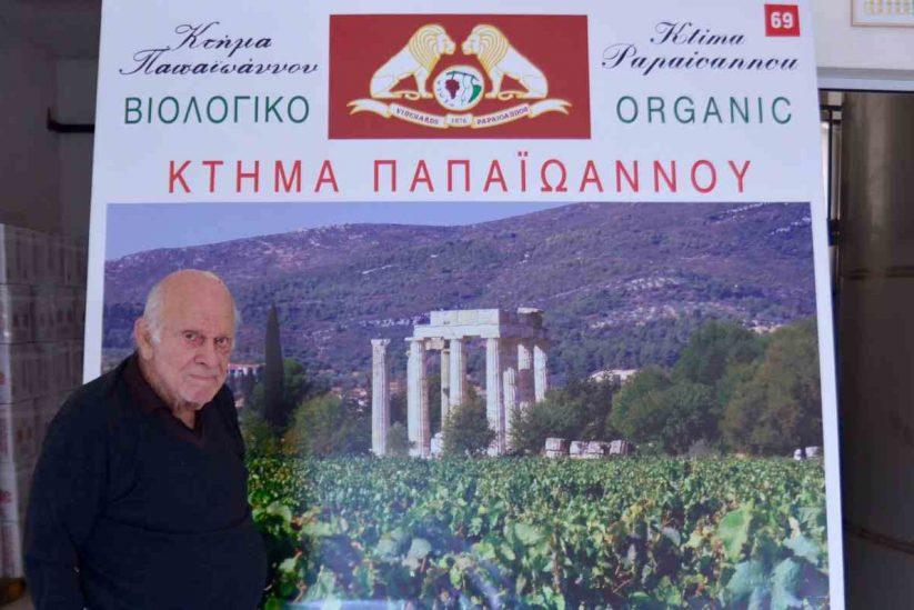 Κτήμα Παπαϊωάννου - Νεμέα - Greek Gastronomy Guide