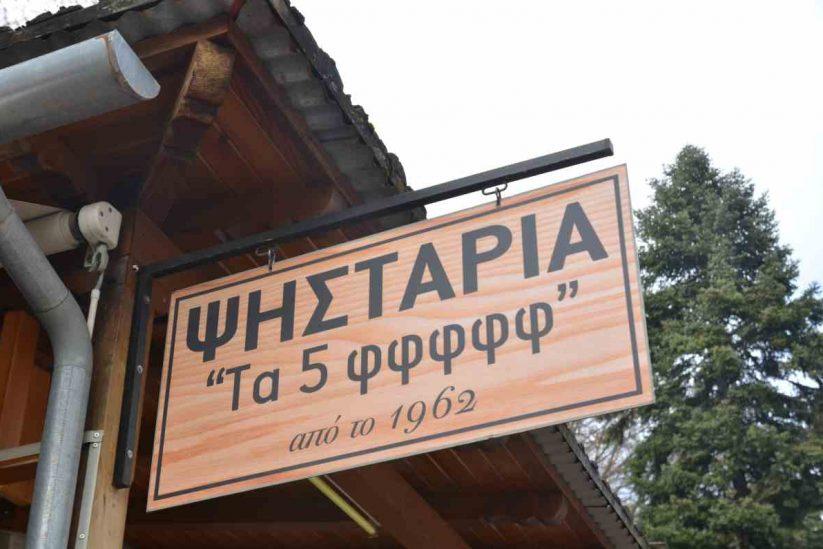 """Ψησταριά τα 5Φ """"φφφφφ"""" - Μέτσοβο - Greek Gastronomy Guide"""