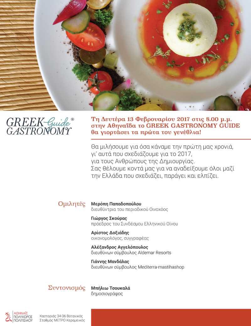Γιορτάζουμε τα πρώτα μας γενέθλια - Greek Gastronomy Guide GGG-2017-invitation-full
