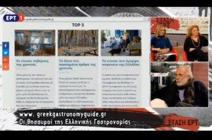 """Ο Γιώργος Πίττας στη """"Στάση ΕΡΤ"""" (βίντεο) - Greek Gastronomy Guide"""