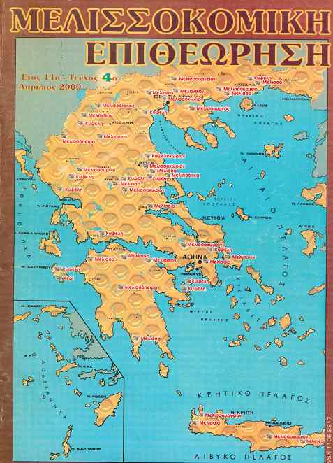 Τόποι παραγωγής & ποικιλίες μελιού - Greek Gastronomy Guide