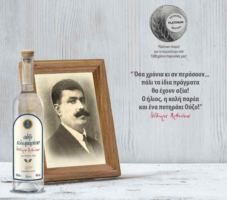 Το ταξίδι του Ούζου Πλωμαρίου Ισιδώρου Αρβανίτου στον κόσμο