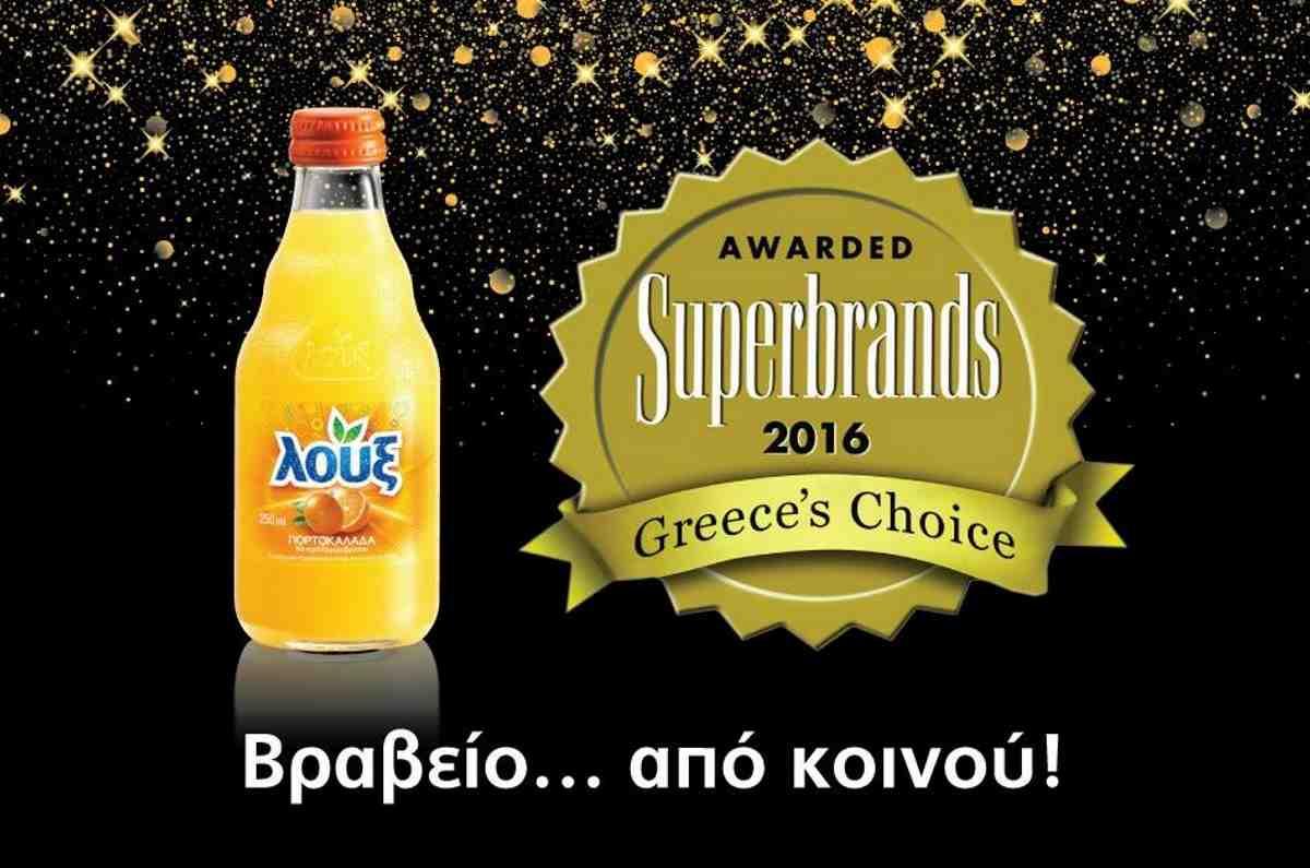 """Πρωτιά για τη ΛΟΥΞ στον διαγωνισμό των """"Superbrands"""""""