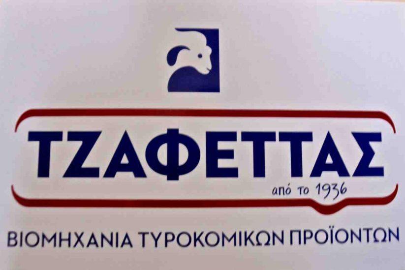 Τυροκομείο Τζαφέττας - Τύρναβος - Greek Gastronomy Guide