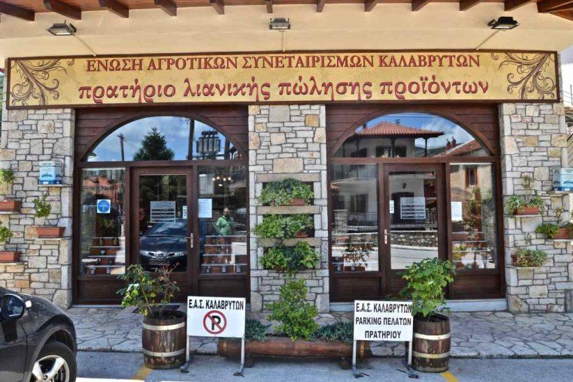 Αγροτικός Γαλακτοκομικός Συνεταιρισμός Καλαβρύτων - Greek Gastronomy Guide