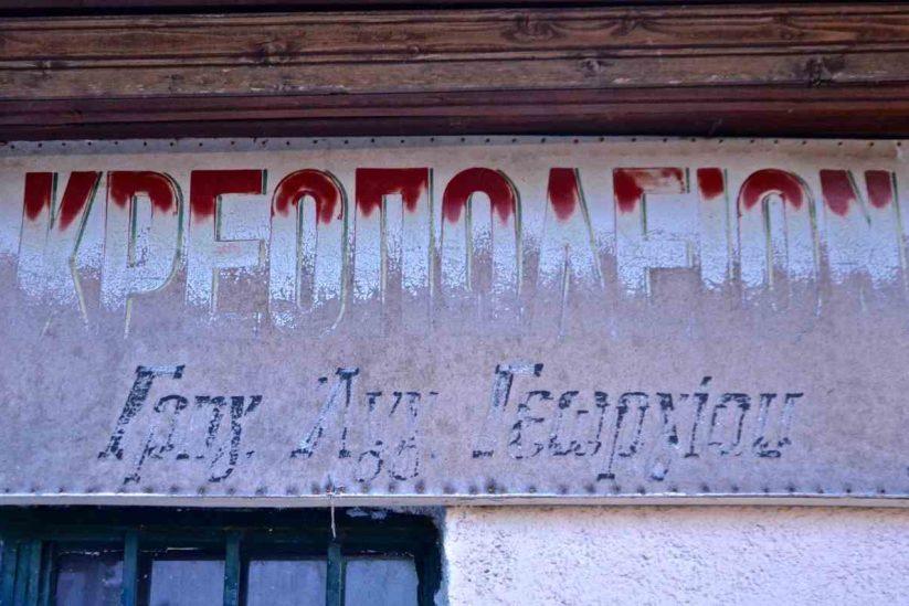 Ταβέρνα Γρηγόρης - Πυργάκι Αιγίου - Greek Gastronomy Guide