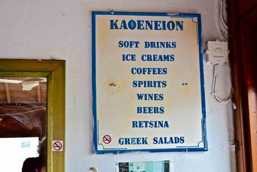 Καφενείο «Η Φτωχή Καλύβα» - Λαγούδι, Κως - Greek Gastronomy Guide