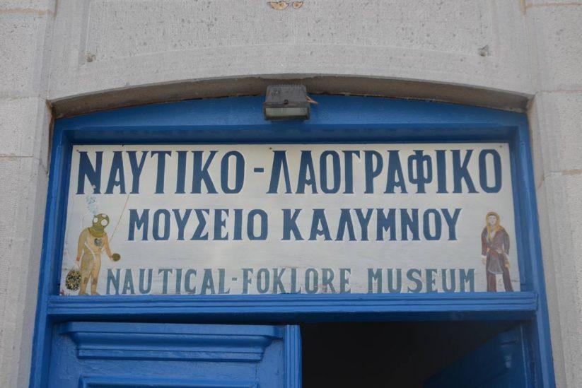 Ναυτικό Μουσείο Καλύμνου - Κάλυμνος - Greek Gastronomy Guide