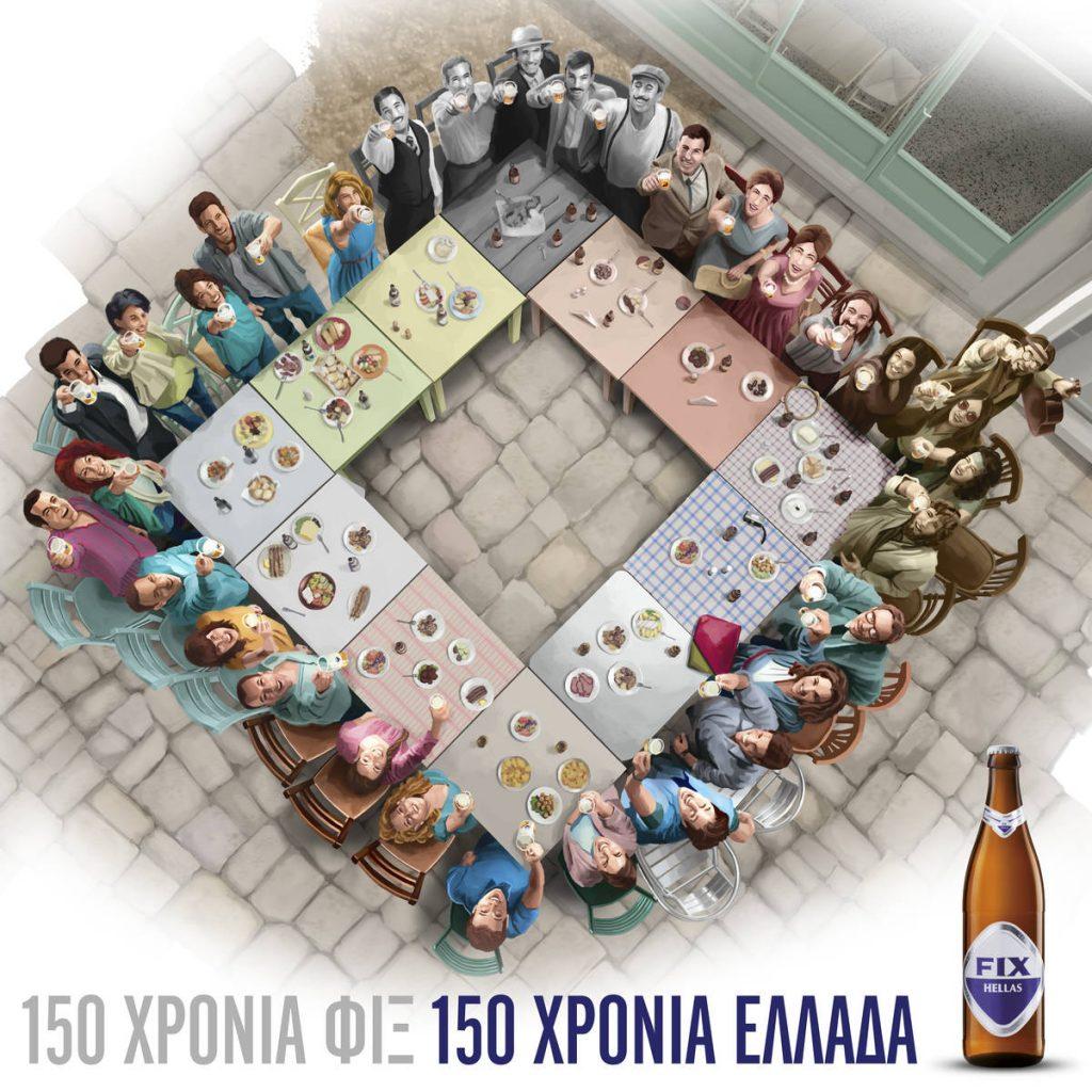 150 χρόνια, Ελλάδα και Fix πάνε μαζί… και η ιστορία συνεχίζεται εξίσου λαμπερή!