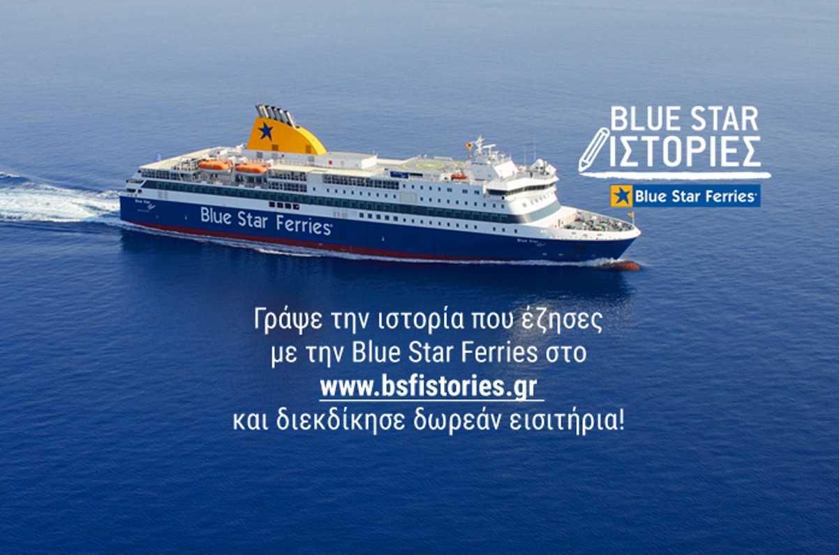 H Blue Star Ferries, οι Νησιώτες και οι Ταξιδιώτες της «Γράφουν Ιστορία» και τον Χειμώνα!