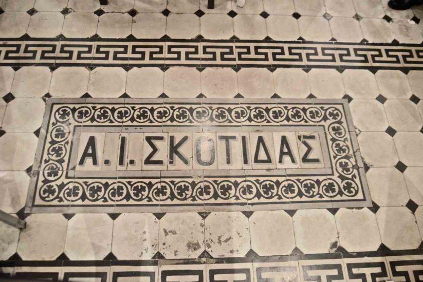 Εστιατόριο Μαρτίνης - Πατήσια, Αθήνα - Greek Gastronomy Guide