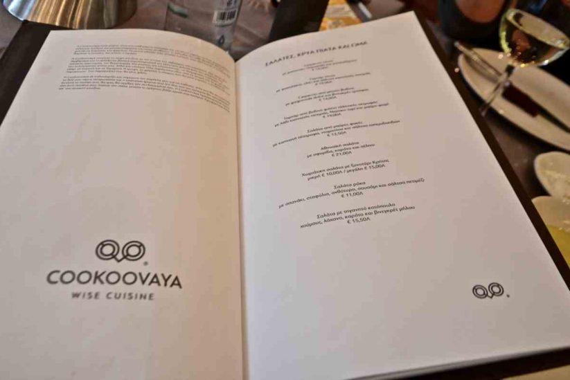 Εστιατόριο Cookoovaya - Αθήνα - Greek Gastronomy Guide
