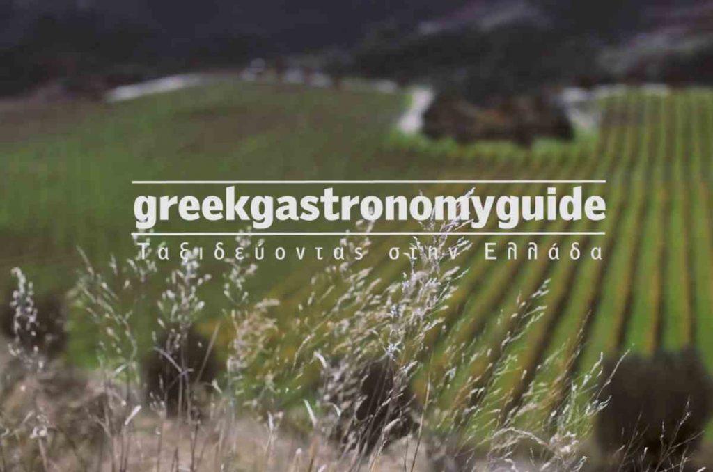 Χρυσό βραβείο στο Greek Gastronomy Guide στα Tourism Awards 2018
