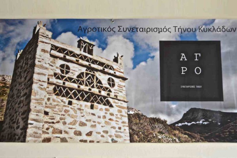 Αγροτικός Συνεταιρισμός Τήνου - Κυκλάδες - Greek Gastronomy Guide