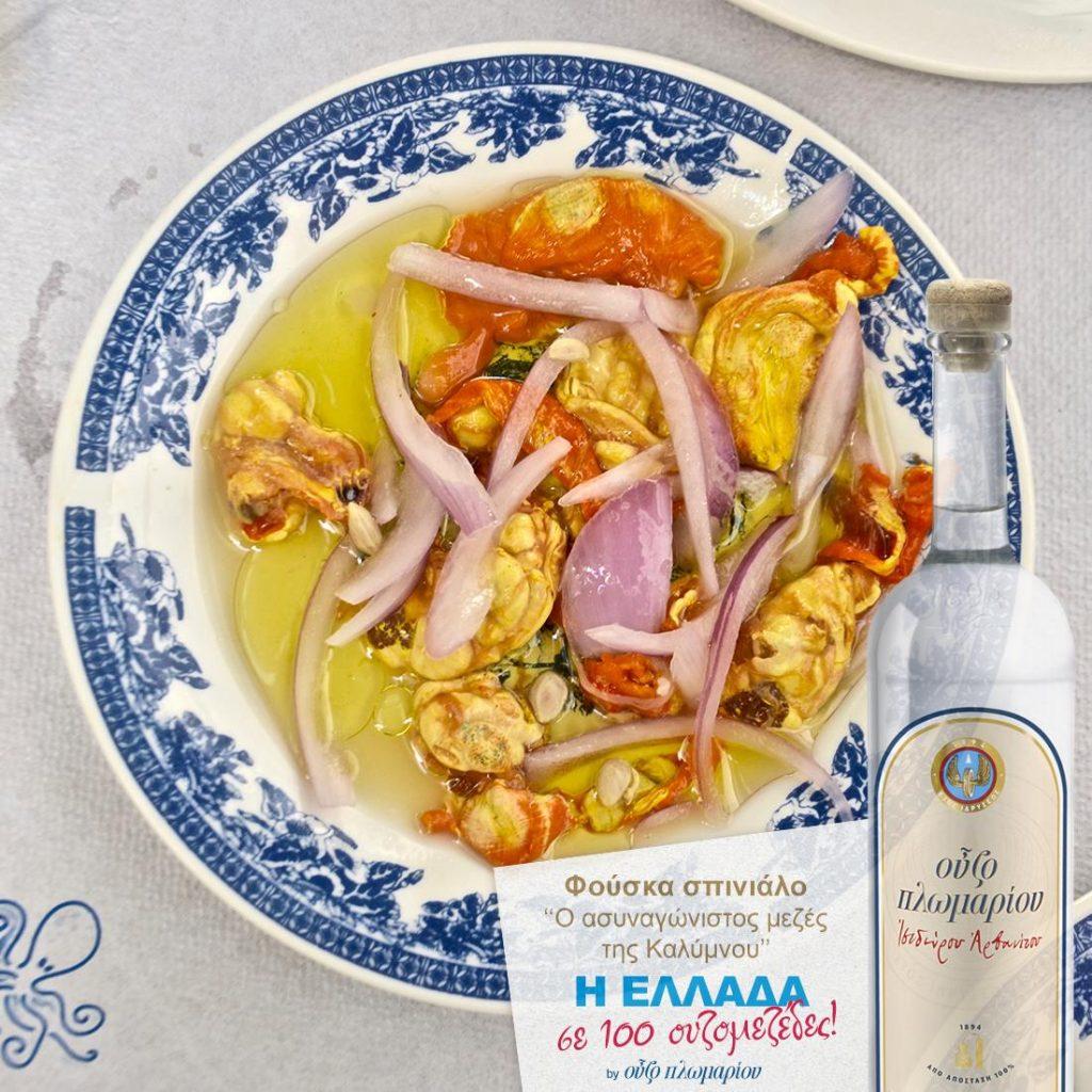 Φούσκα σπινιάλο - Ουζομεζέδες - Greek Gastronomy Guide