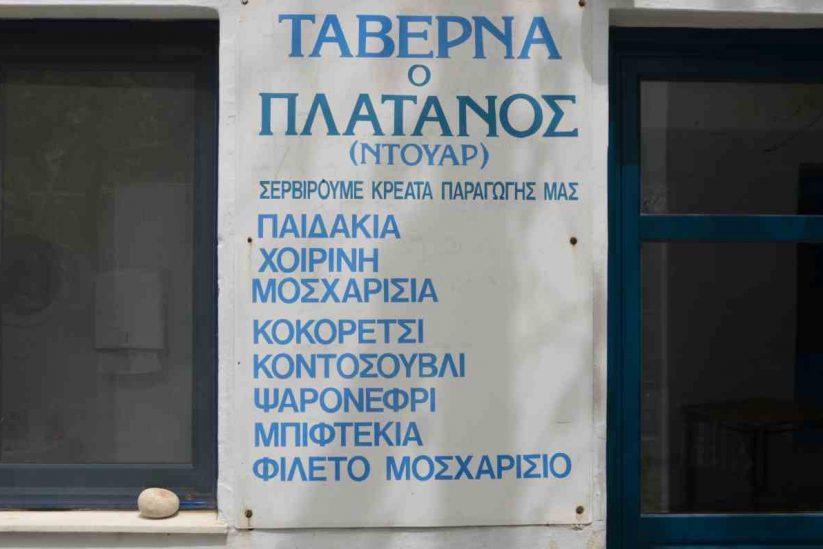 Ταβέρνα Ντουάρ / Πλάτανος - Στενή, Τήνος - Greek Gastronomy Guide