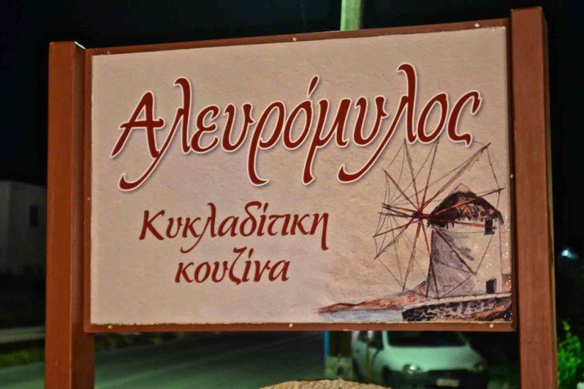 Εστιατόριο Αλευρόμυλος - Μήλος - Greek Gastronomy Guide