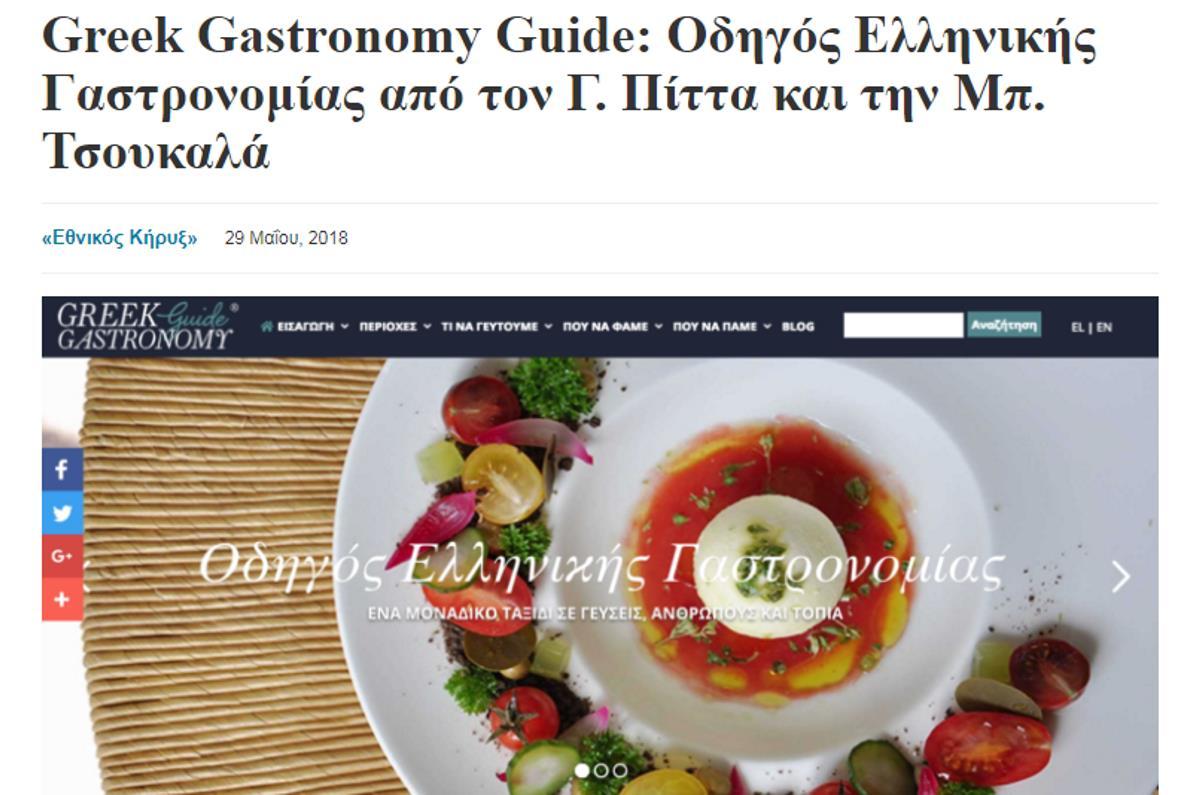 """Ο """"ΕΘΝΙΚΟΣ ΚΗΡΥΞ"""" γράφει για το GGG - Greek Gastronomy Guide"""