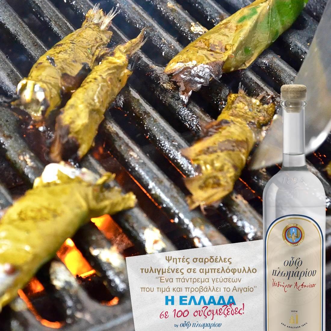 Ψητές σαρδέλες τυλιγμένες σε αμπελόφυλλο - Ουζομεζέδες - Greek Gastronomy Guide