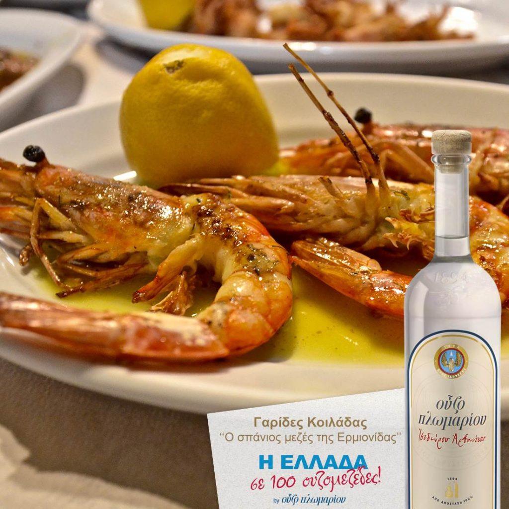 Γαρίδες Κοιλάδας - Ουζομεζέδες - Greek Gastronomy Guide