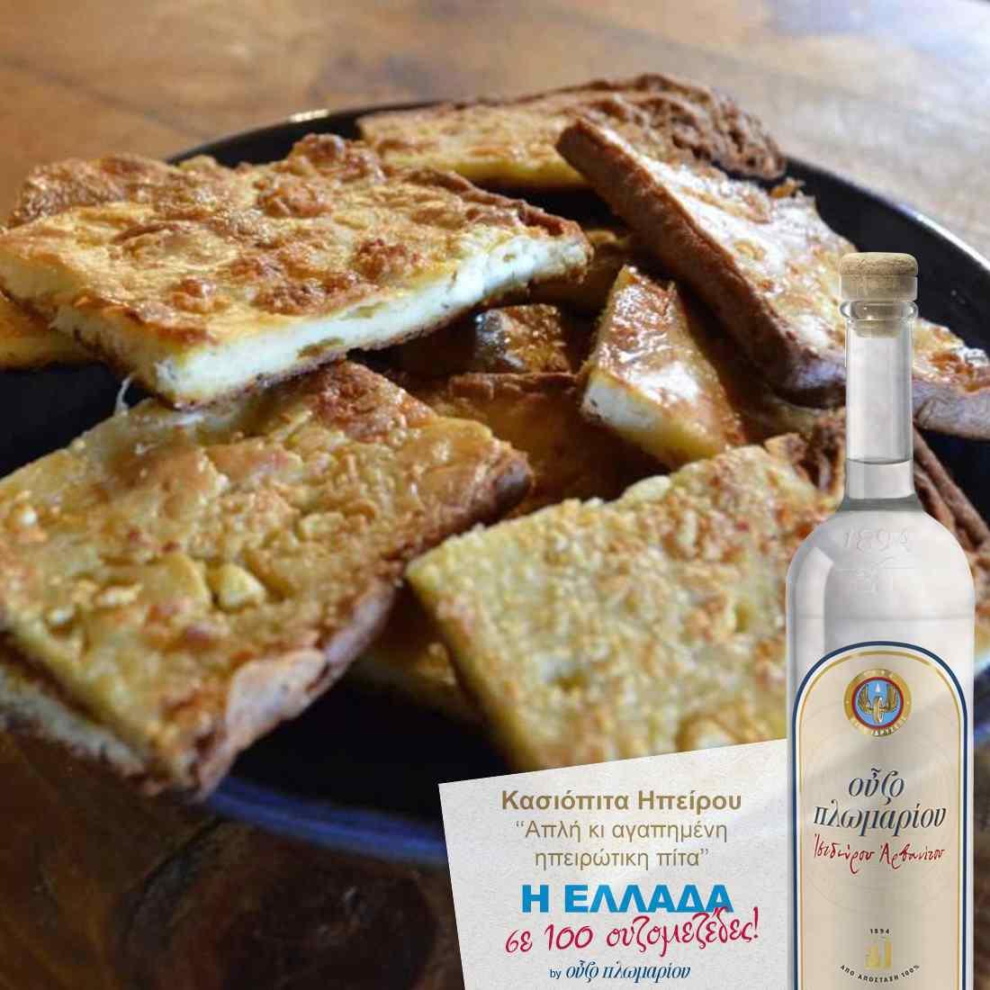 Κασιόπιτα Ηπείρου - Ουζομεζέδες - Greek Gastronomy Guide