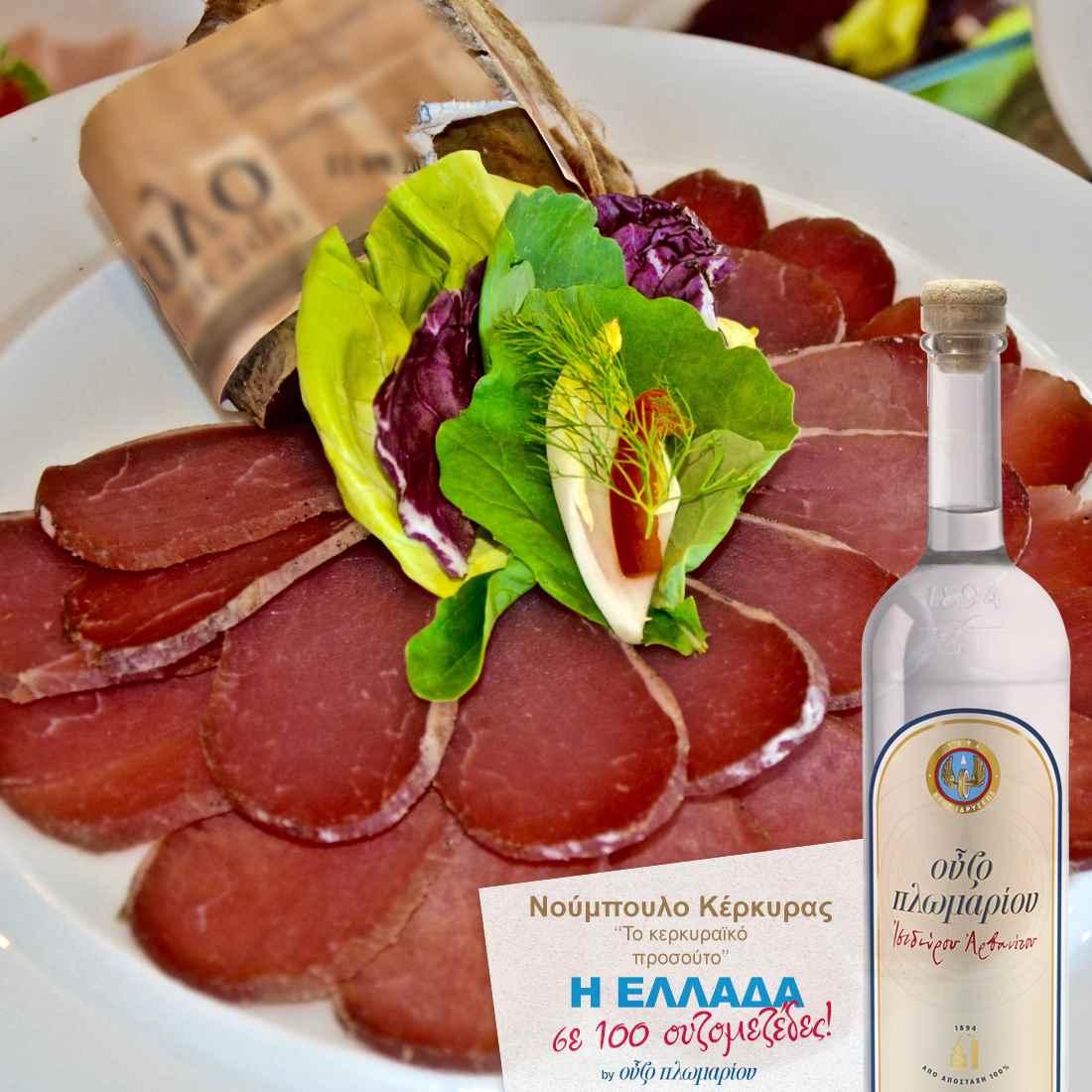 Νούμπουλο Κέρκυρας - Ουζομεζέδες - Greek Gastronomy Guide