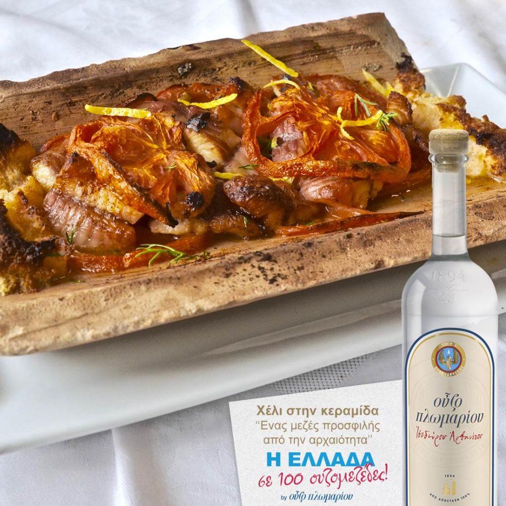 Χέλι στην κεραμίδα - Ουζομεζέδες - Greek Gastronomy Guide